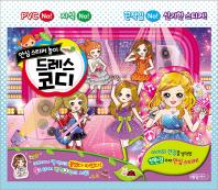 안심 스티커 놀이: 드레스 코디 /예림아이/3-091000