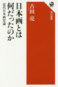日本畵とは何だったのか 近代日本畵史論