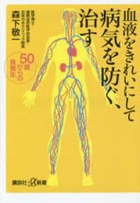 血液をきれいにして病氣を防ぐ,治す 50歲からの食養生