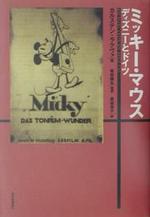 ミッキ―.マウス ディズニ―とドイツ