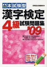漢字檢定4級試驗問題集 2009