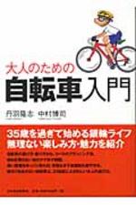 [해외]大人のための自轉車入門