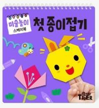 미술놀이 스케치북: 첫 종이접기(스프링)