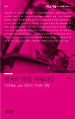한국의 패션 저널리즘: 미디어로 보는 패션의 역사와 경향(아로리총서 문화와 트렌드 5)