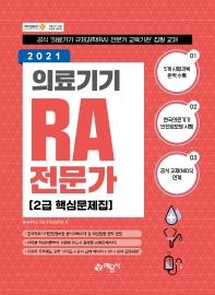 의료기기 RA 전문가 2급 핵심문제집(2021)