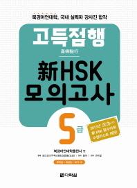 신HSK 모의고사 5급(고득점행)(CD1장포함)