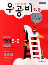 국어 5-2(2011)