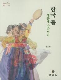 한국 춤 새롭게 바라보기(문화와 역사를 담다 11)