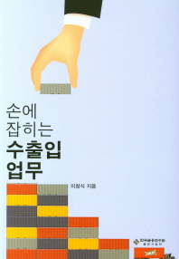 수출입 업무(손에 잡히는)(9판)