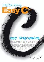 EASY C 언어(그림으로 배우는)