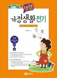 가정생활전기(생생)