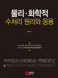 물리 화학적 수처리 원리와 응용(양장본 HardCover)