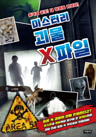 미스터리 괴물 X파일