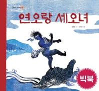 연오랑 세오녀(빅북)(보물이다 삼국유사 4)