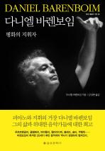 다니엘 바렌보임: 평화의 지휘자