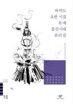 바비도 요한 시집 유예 불신시대 쑈리 킴 외(20세기 한국소설 15)(20세기 한국소설 15)