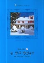 문 밖의 백설공주(할리퀸로맨스 W-081)