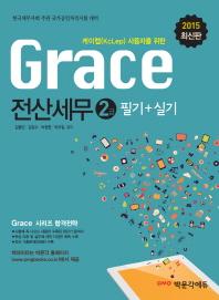 전산세무 2급 필기+실기(2015)(케이렙(KcLep) 사용자를 위한)(Grace)