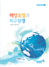 해양오염과 지구환경(해양과학총서 3)