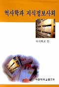 역사학과 지식정보사회