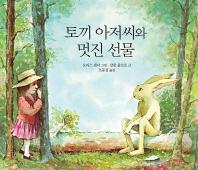 토끼 아저씨와 멋진 선물(네버랜드 세계의 걸작 그림책 245)(양장본 HardCover)