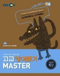 고교 영어듣기 Master(2015)(EBS) #