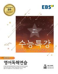 고등 영어영역 영어독해연습(2019 수능)(EBS 수능특강)