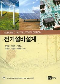 전기설비설계(CD1장포함)