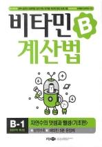 비타민B 계산법 B-1 기초편
