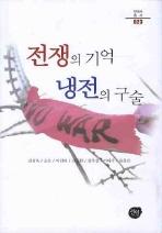 전쟁의 기억 냉전의 구술