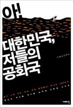 아 대한민국 저들의 공화국