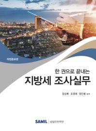 지방세 조사실무(2019)(한 권으로 끝내는)(개정증보판)