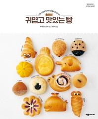 귀엽고 맛있는 빵