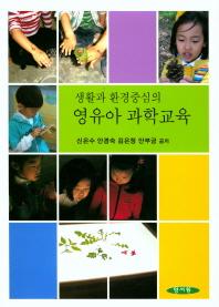 영유아 과학교육(생활과 환경중심의)