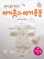 아기옷과 아기용품(손바느질로 만드는)