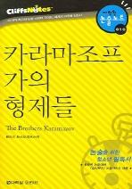 카라마조프 가의 형제들 (다락원 클리프노트)(명작노트 010)