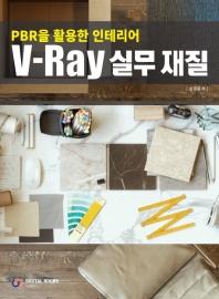 V-Ray 실무 재질(PBR을 활용한 인테리어)
