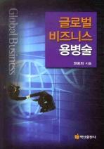 글로벌 비즈니스 용병술