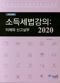 소득세법강의: 이해와 신고실무(2020)(NCS 반영)
