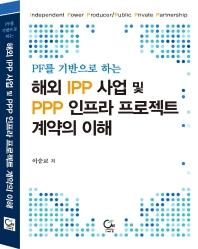 해외 IPP 사업 및 PPP 인프라 프로젝트 계약의 이해(PF를 기반으로 하는)