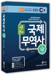 국제무역사 1급 이론+문제(2017)(EBS)(개정판)