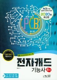 전자캐드기능사 필기(2020)