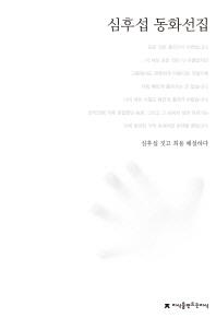 심후섭 동화선집(지식을만드는지식 한국동화문학선집 49)