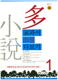 교과서 소설 다보기. 1(2017)(개정판)