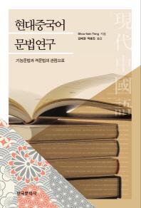 현대중국어 문법연구