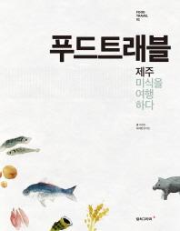 푸드트래블-제주(FOOD TRAVEL 1)