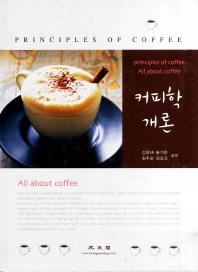 커피학개론(ALL ABOUT COFFEE)(양장본 HardCover)
