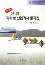 산림기사  및 산업기사 문제집(정통)