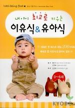 이유식 & 유아식