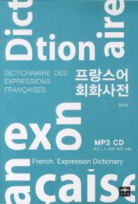 프랑스어 회화사전(MP3CD1장포함)